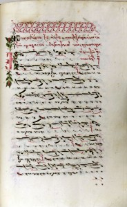 Post-Byzantine music 101