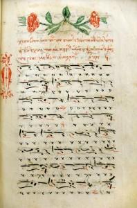 Post-Byzantine music 102