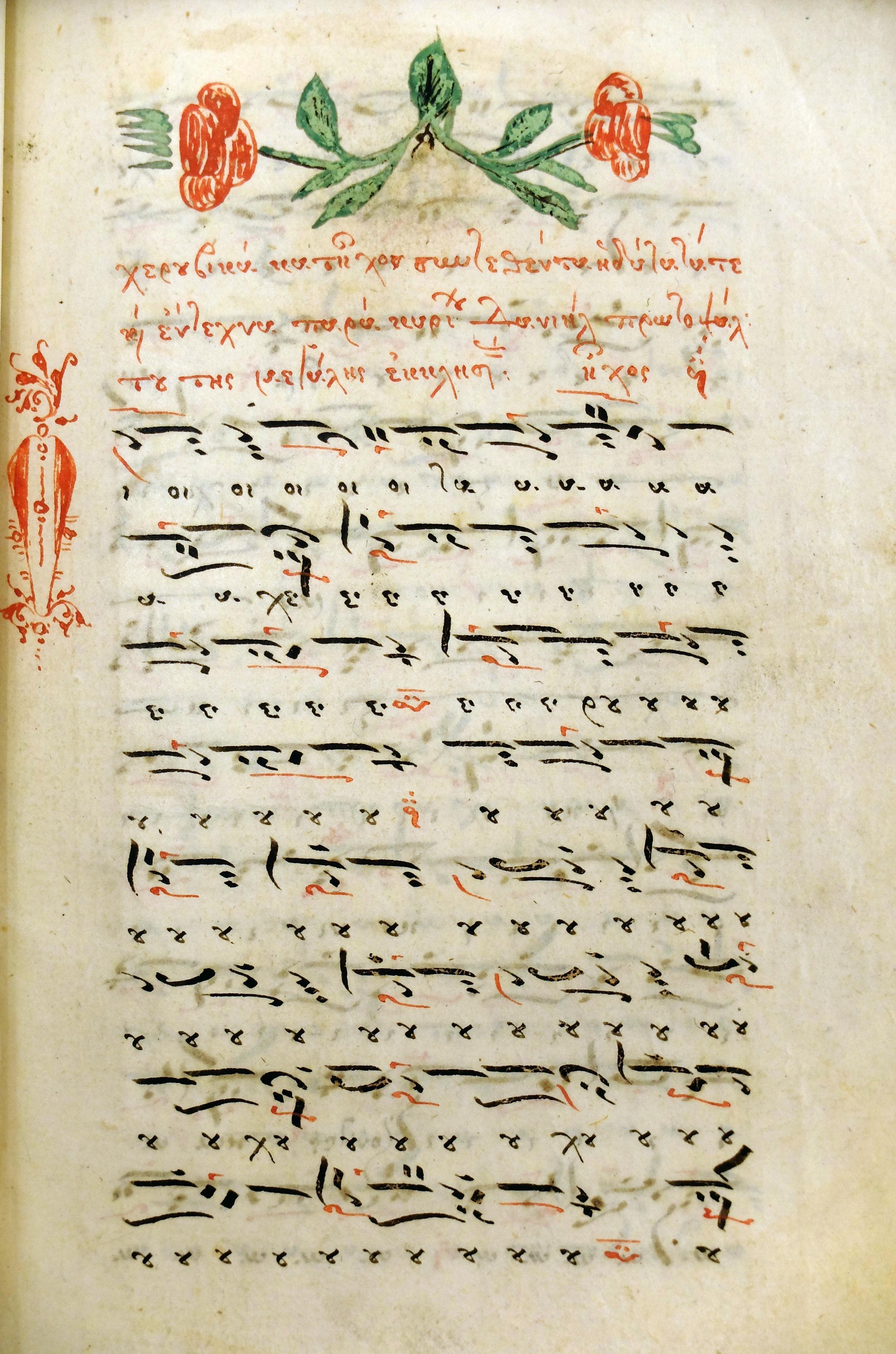 Byzantine Capital Letters