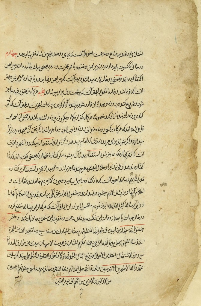 Muhammad Baqir al-Majlisi, Zad al-ma`ad, 1696, fol. 199b (no. 1495). Not to be reproduced without permission of the Princeton University Library.